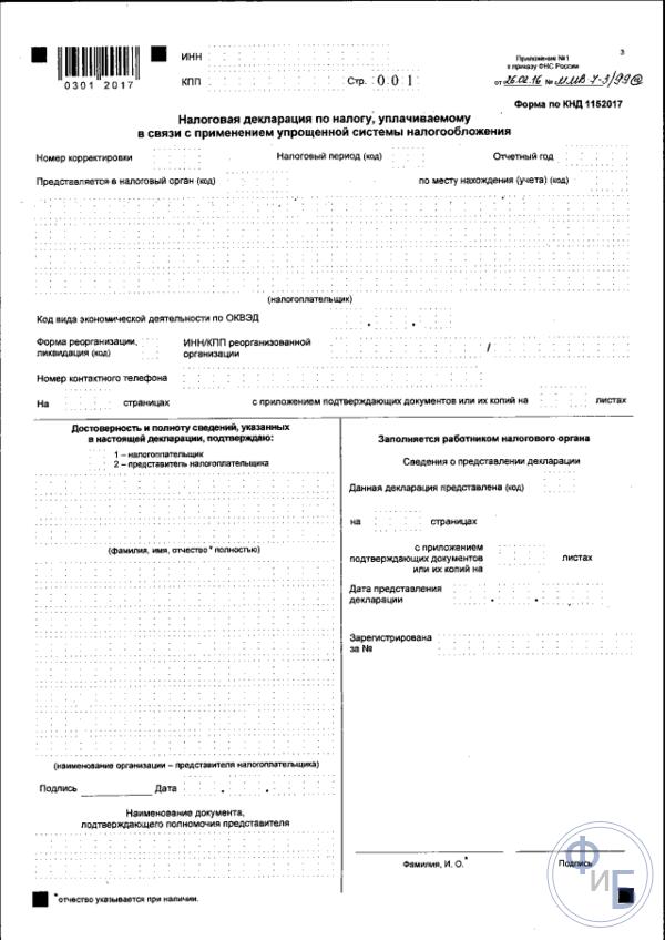 Отчетность ООО за 3 квартал 20015 года. Что и куда сдавать новому ООО?