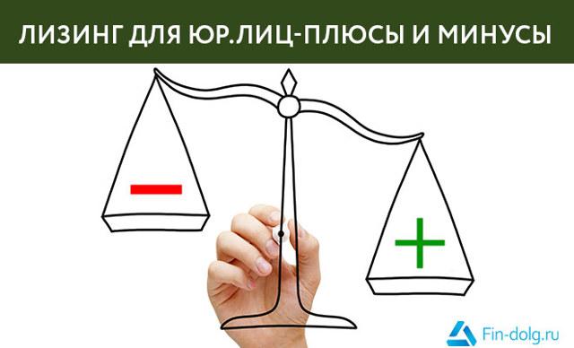 Лизинг авто для юридических лиц - условия, плюсы и минусы