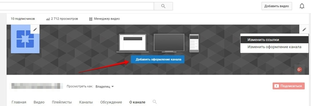 Как сделать рекламу на youtube, продвигать видео и канал