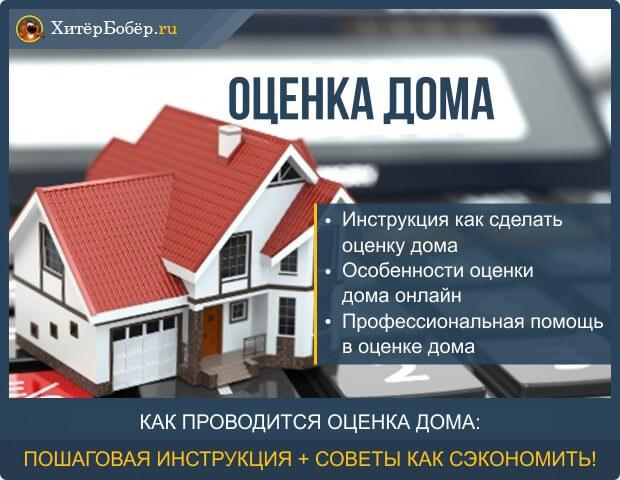 Оценка стоимости дома для продажи - инструкция, как оценить дом