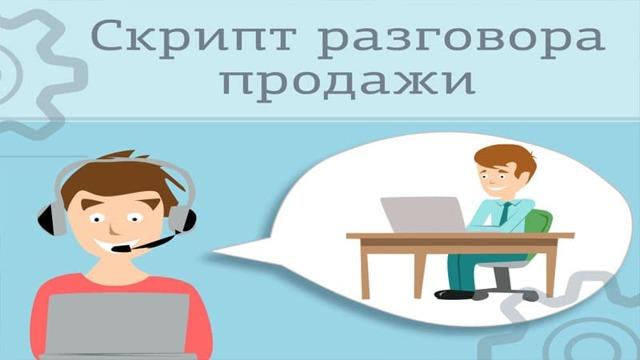 Теплые звонки - что это, техники, скрипт и пример разговора