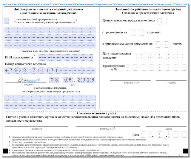 Заявление на снятие с учета ЕНВД - скачать бланк формы ЕНВД-4 бесплатно