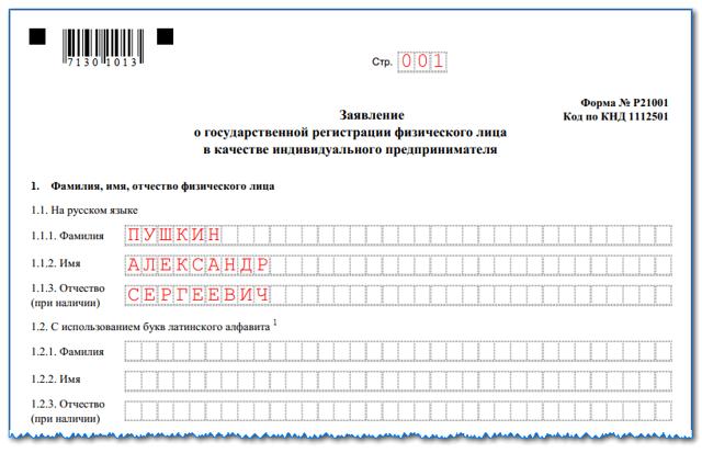 Заявление на регистрацию ИП по форме Р21001 скачать бесплатно