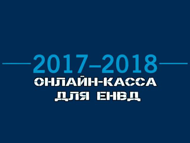 Работа с онлайн-кассами и ККТ в 2018 году для ИП и ООО