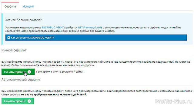 Заработок на socpublic в интернете без вложений: способы + советы
