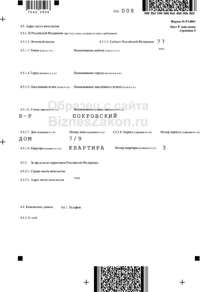 Смена директора в ООО – пошаговая инструкция 2019 + образец протокола