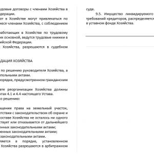 Соглашение КФХ: образец и правила составления + устав КФХ с одним учредителем