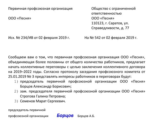 Коллективный договор ООО: образец 2017, как составить и заключить