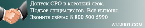 Взносы в СРО: членские, компенсационные, вступительные