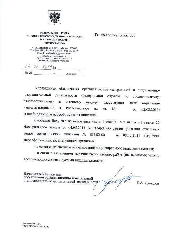 Лицензия Ростехнадзора: получение и переоформление, документы (образец заявления) и сроки + виды и штрафы