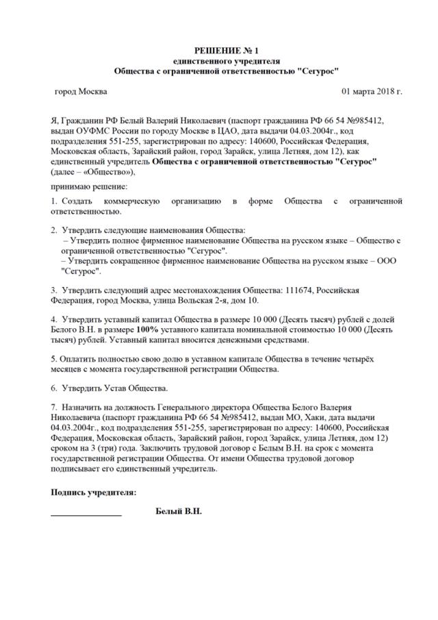 Образец решения единственного учредителя ООО - скачать бланк