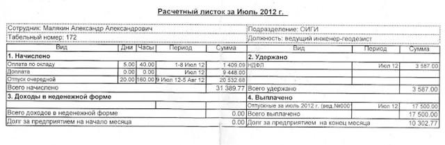Расчетный листок по заработной плате: скачать образец (бланк / форму)