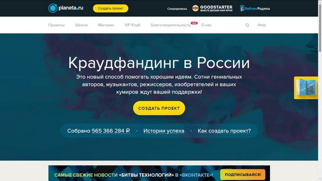 Краудфандинг – что это такое, российские и мировые площадки