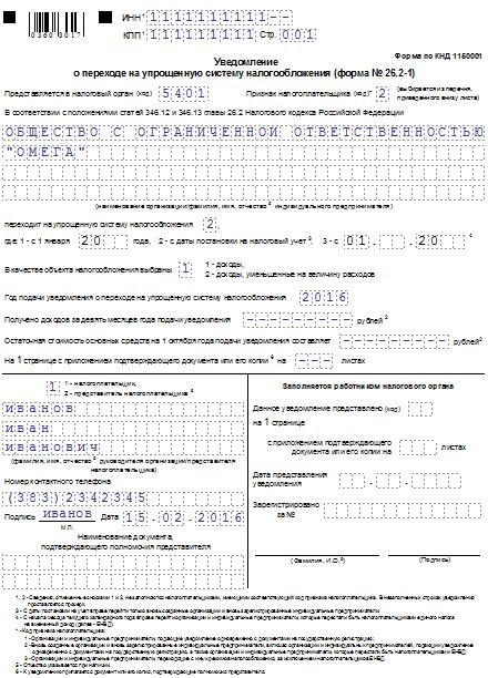 Как уменьшить налоги ООО на УСН, ЕНВД, ОСНО и ЕСХН