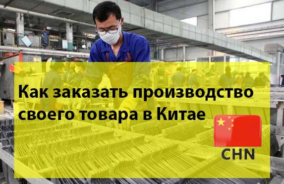 Как заказать и запустить производство в Китае правильно