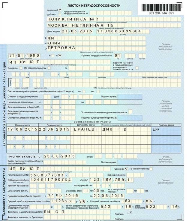 Больничный лист ИП: расчет, оплата и как получить больничный