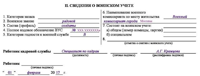 Форма личной карточки работника Т-2: скачать бланк, как заполнить