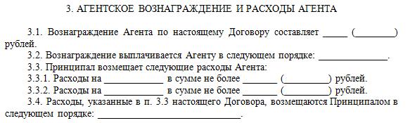 Агентский договор: скачать образец с физическим лицом бесплатно