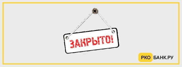 Как закрыть расчетный счет ИП и ООО - пошаговая инструкция