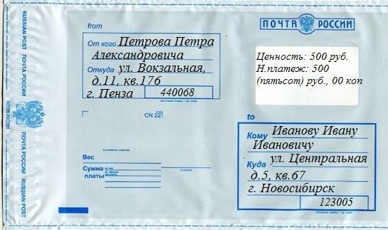 Наложенный платеж - что это такое и как им отправить посылку