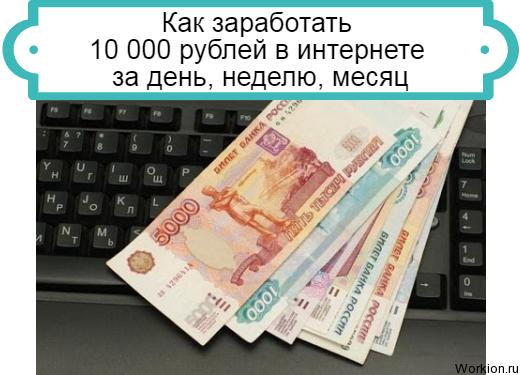 как заработать 300000 за месяц