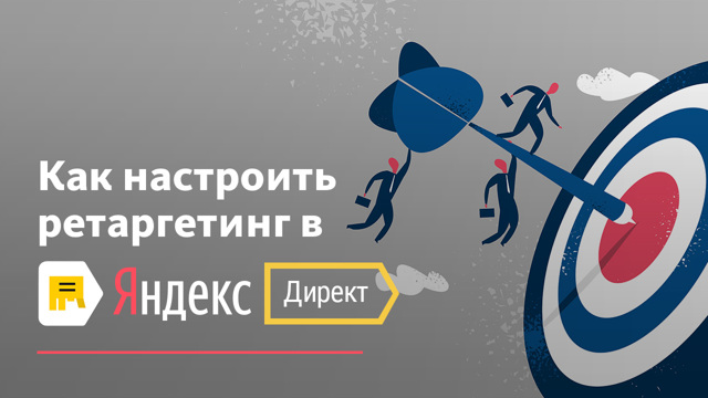 Ремаркетинг: что это такое и как настроить в Google и Яндекс0