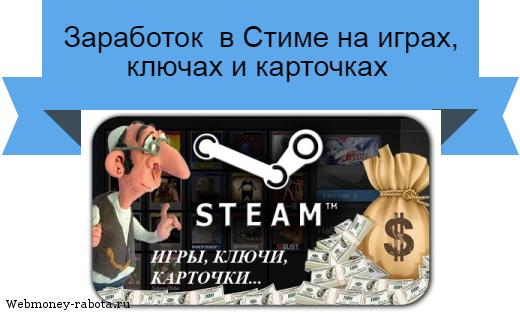 Как зарабатывать в Стиме + на каких играх можно заработать деньги
