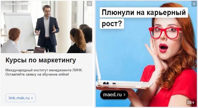 Поисковая реклама и тематические площадки контекстной рекламы - отличия, особенности настройки