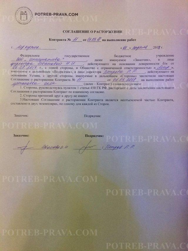 Соглашение о расторжении договора по соглашению сторон - скачать образец