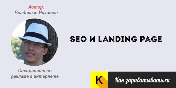 seo оптимизация и продвижение Лендинг Пейдж самостоятельно