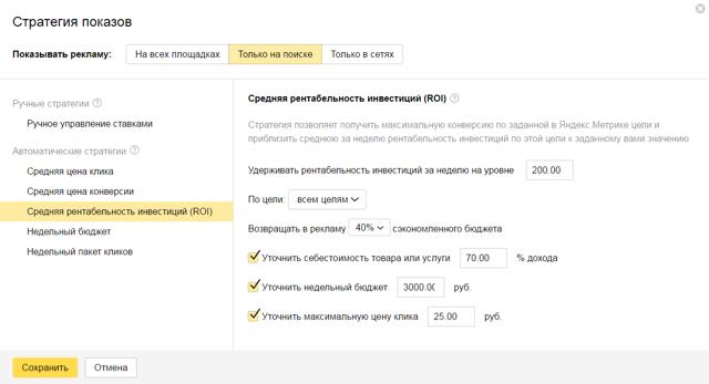 Стратегии показов в Яндекс Директ - какую выбрать