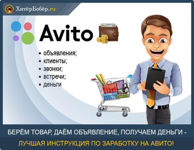 Как заработать на Авито без вложений - инструкция и примеры