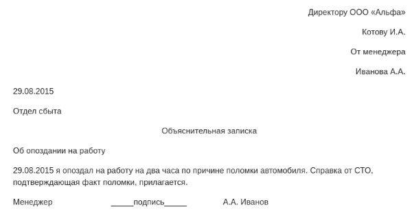Объяснительная записка - образцы и примеры, как написать + формы