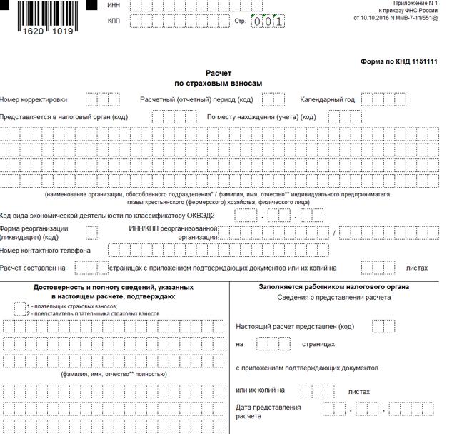 Страховые взносы КФХ: как заполнить расчет, сроки и порядок уплаты