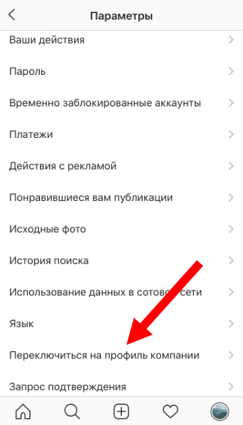 Официальная реклама в Инстаграм: как разместить и сколько стоит
