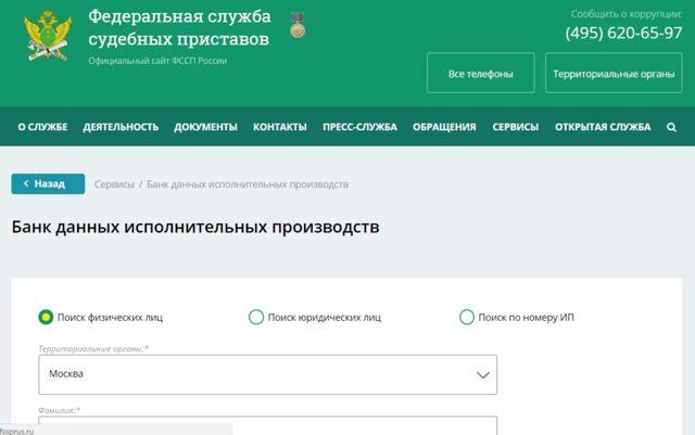 Как узнать задолженность ООО за налоги и взносы по ИНН