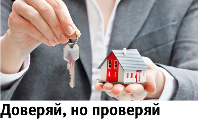 Доверительное управление - что это, виды и инструкция по передаче собственности