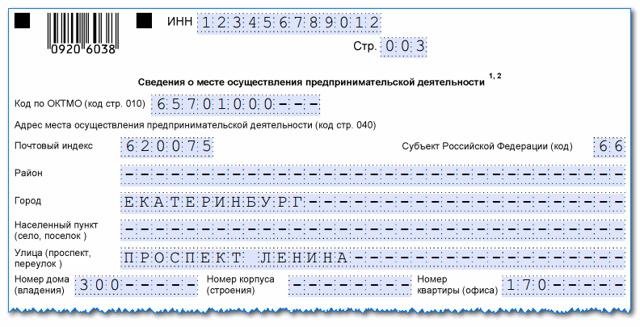 Форма заявления на получение патента для ИП 2019: скачать бланк