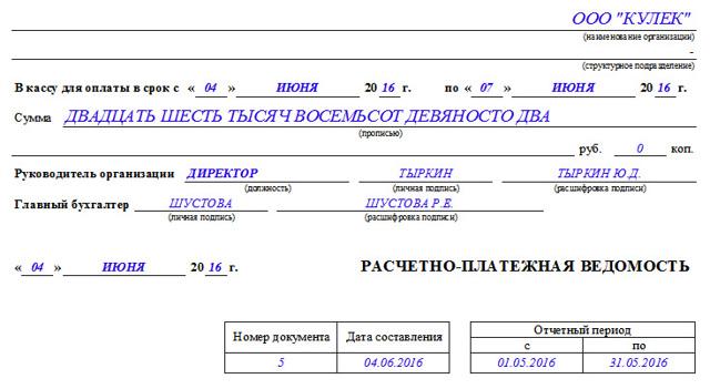 Платежные и расчетные ведомости Т-49, Т-51 и Т-53 скачать бланки
