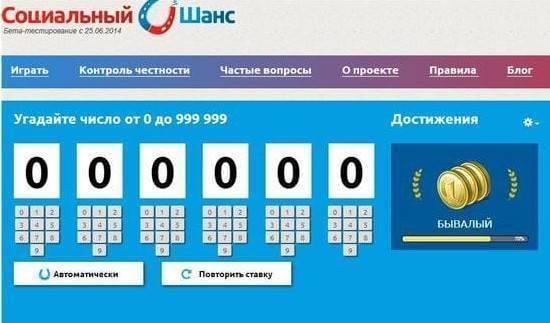 Заработок на бесплатных лотереях в интернете и можно ли выиграть
