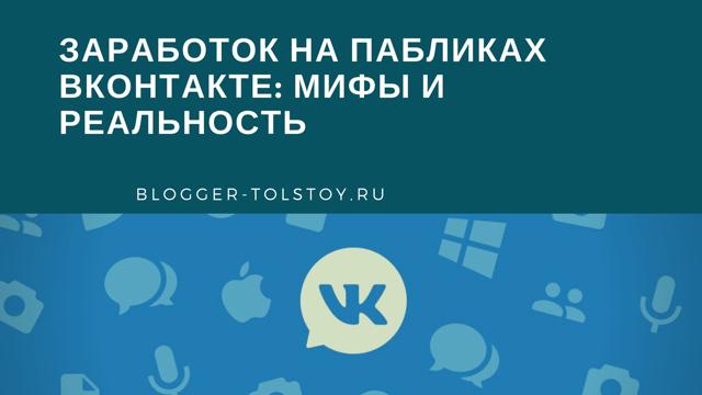 Развеиваю миф о быстром заработке на паблике В Контакте