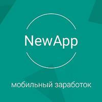 Заработок в newapp: размер дохода, тонкости работы с приложением