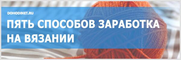Как заработать на вязании спицами и крючком в домашних условиях