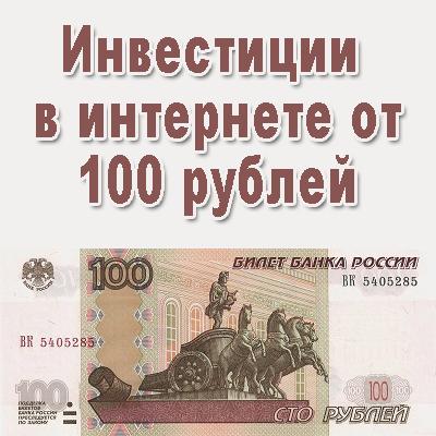Инвестиции в интернете от 100 рублей – 7 способов и с чего начать