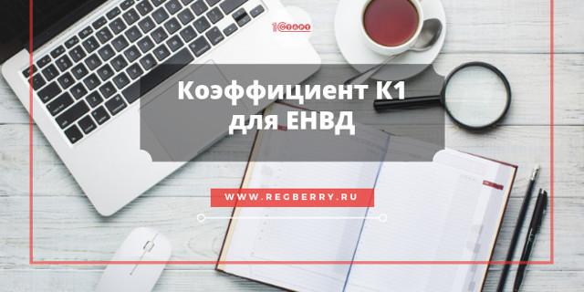Коэффициенты К1 и К2 для ЕНВД на 2019 году + коды видов деятельности