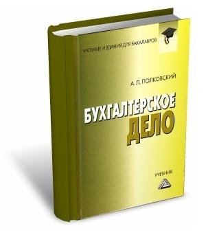 Полезные книги по бухгалтерскому учету и налогам