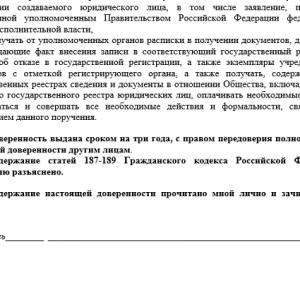 Регистрация ООО по доверенности - пошаговая инструкция