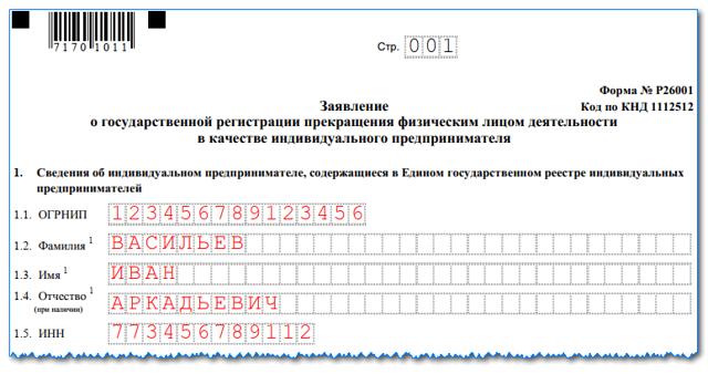 Скачать форму Р26001 - заявление на закрытие ИП + образец заполнения