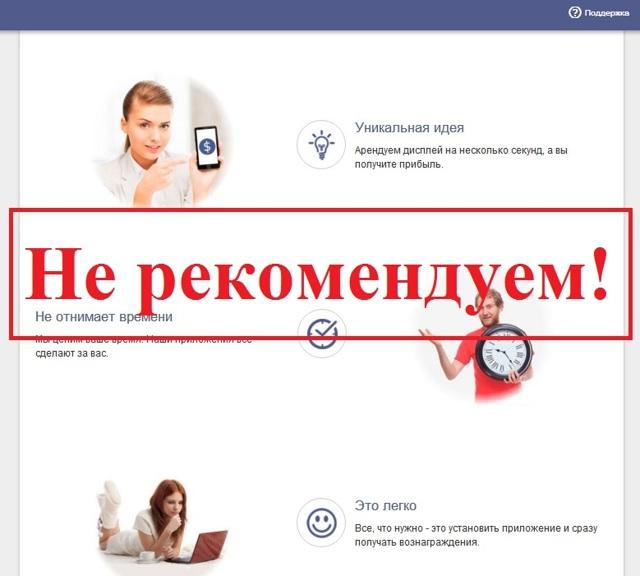 globus: заработок денег на рекламе без вложений + реальные отзывы