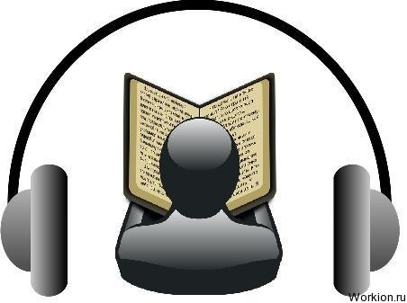 Как заработать на аудиокнигах, плюсы и минусы такого заработка